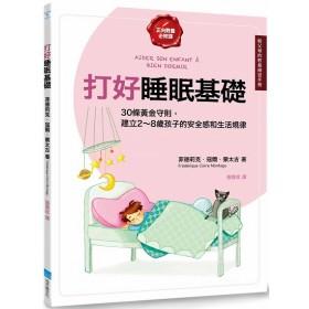 打好睡眠基礎【給父母的教養練習手冊】:30條黃金守則,建立2~8歲孩子的安全感和生活規律