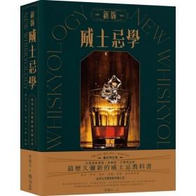 新版威士忌學:簡史、原料、製程、蒸餾、熟陳、調和裝瓶,追尋完美製程的究極之書