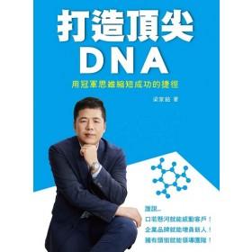 打造頂尖DNA:用冠軍思維縮短成功的捷徑