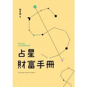 占星財富手冊