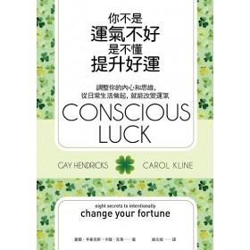 你不是運氣不好,是不懂提升好運:調整你的內心和思維,從日常生活做起,就能改變運氣