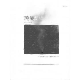 純屬虛構(復刻本)