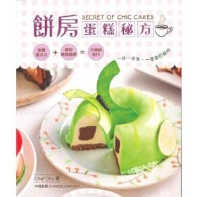 餅房蛋糕秘方