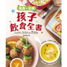 強身·治病 孩子飲食全書