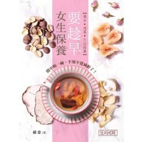 女生保養要趁早:湯水·泡茶·穴位按壓