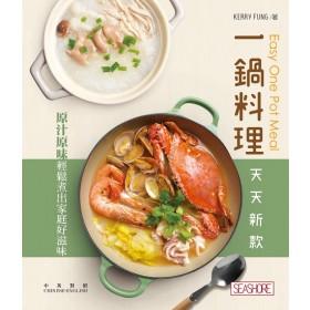 新世代廚房-一鍋料理·天天新款
