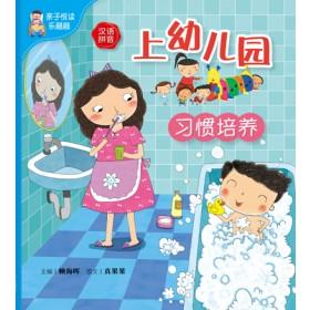 上幼儿园:习惯培养