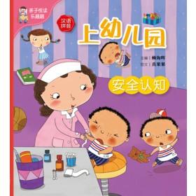 上幼儿园:安全认知
