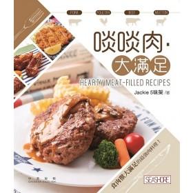 新世代廚房-啖啖肉·大滿足