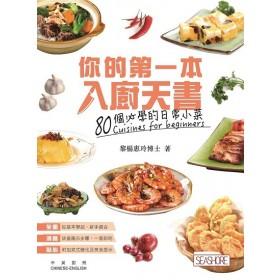 你的第一本入廚天書:80個必學的日常小菜