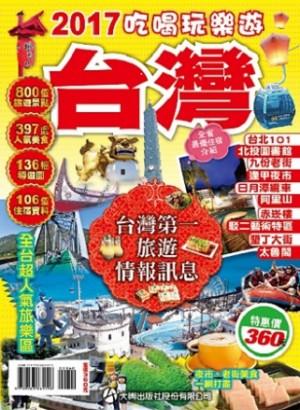 2017吃喝玩樂遊台灣