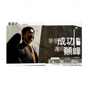享受成功‧邁向顛峰:人際溝通(有聲作品4CDs)