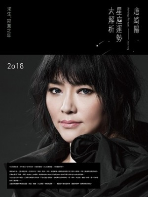 2018唐綺陽星座運勢大解析 (簽名版)