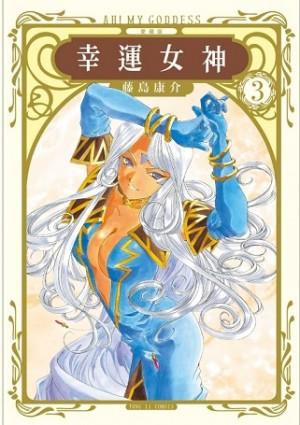 幸運女神 愛藏版 3(首刷附錄版)