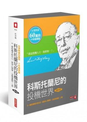 科斯托蘭尼的投機世界(修訂版)《一個投機者的告白.證券心理學.金錢遊戲》三書