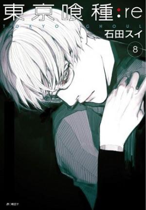 東京喰種:re(08) 特裝版
