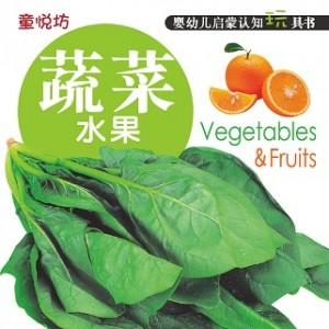 婴幼儿启蒙认知玩具书-蔬菜水果