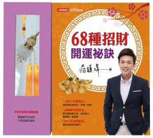 68種招財開運祕訣