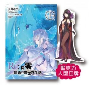 【會場限定版】Re:從零開始的異世界生活(01)