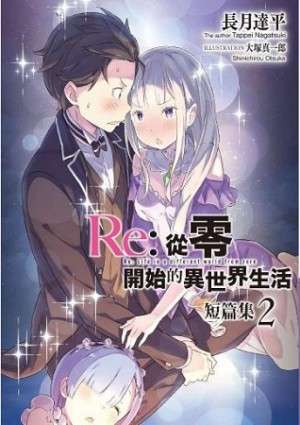 輕小說Re:從零開始的異世界生活 短篇集(02)會場限定版