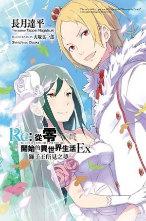 Re:從零開始的異世界生活Ex(01)獅子王所見之夢(限定版)