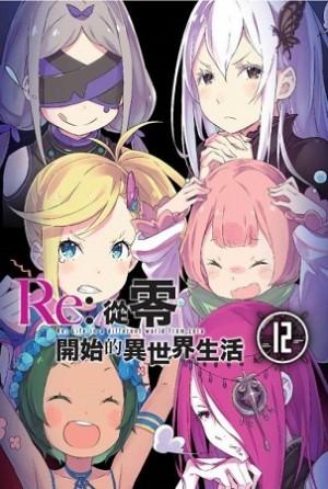 Re:從零開始的異世界生活(12)限定版