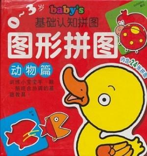 0-3岁baby's基础认知拼图-动物篇