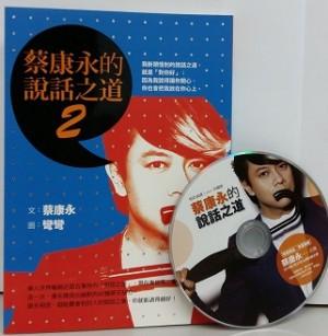 蔡康永的說話之道2(附贈蔡康永演講DVD)
