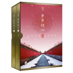 步步惊心-2册(套装)