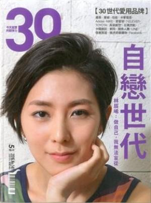 30雜誌 5月號/2016年 第141期