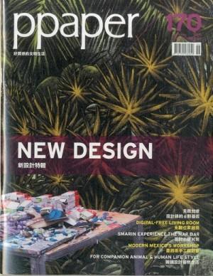 ppaper 6月號/2016 第170期