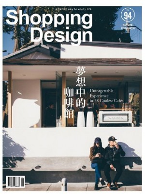 Shopping Design 9月號/2016 第94期