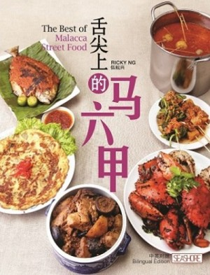 THE BEST OF MALACCA STREET FOOD'Apr17