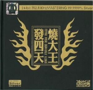 发烧四大天王 (2CD)