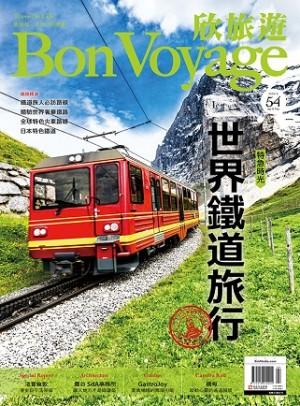 欣旅遊 BonVoyage 04.05月號/2017 第54期