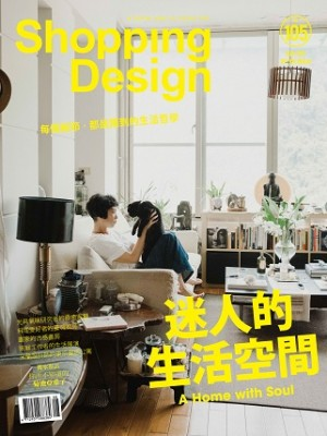 Shopping Design 08月號/2017 第105期
