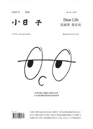 小日子享生活誌04月號/2018 第72期