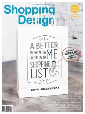 Shopping Design 01月號/2019 第122期