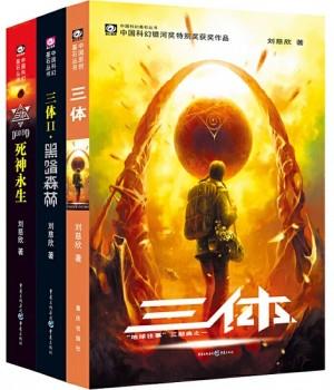 三体(全3册)