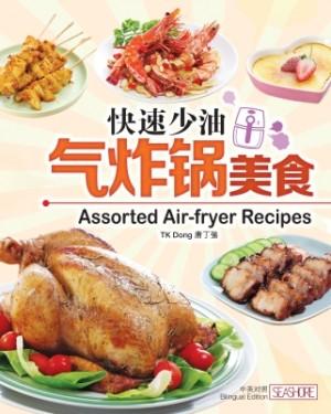 Assorted Air-fryer Recipes