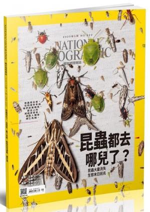 國家地理雜誌中文版 05月號/2020 第222期
