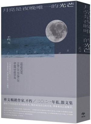 月亮是夜晚唯一的光芒【限量作者親簽版】