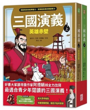 三國演義(上下冊)