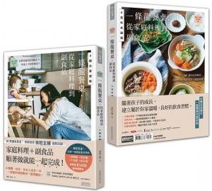 林姓主婦的家務事4:一條龍餐桌,從家庭料理到副食品【觀念重建篇+美味料理篇】(雙書不分售)