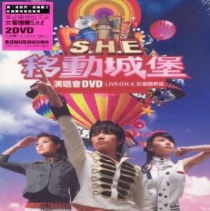 S.H.E 移动城堡演唱会 (2DVD)