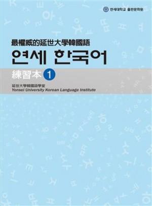 最權威的延世大學韓國語練習本 1