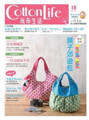 Cotton Life 玩布生活 No.18