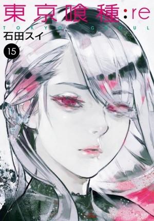 東京喰種:re(15) 特裝版