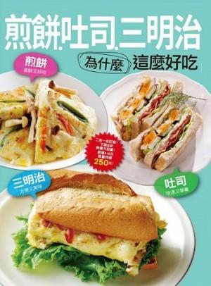 煎餅吐司三明治為什麼這麼好吃