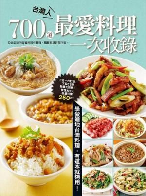 700道台灣人最愛料理一次收錄